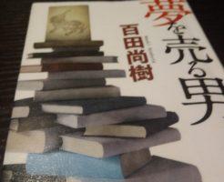 感想:夢を売る男『百田尚樹』