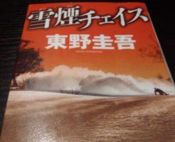 ネタバレ感想:雪煙チェイス『東野圭吾』