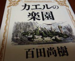 カエルの楽園のモデルとネタバレ感想『百田尚樹』