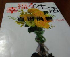 全話ネタバレ:幸福な生活「百田尚樹」