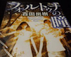【小説】フォルトゥナの瞳:ネタバレと残された謎『百田尚樹』