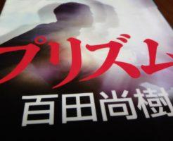 プリズム:ネタバレ感想『百田尚樹』
