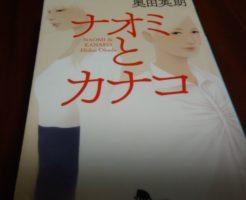 ナオミとカナコ:ネタバレ感想『奥田英朗』