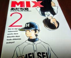 ミックス(MIX)2巻ネタバレ感想 西村拓味の登場