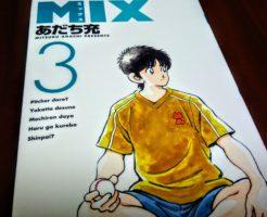 ミックス(MIX)3巻ネタバレ感想 ヒロイン大山春夏登場