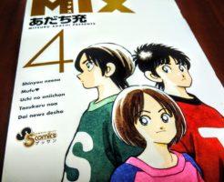 ミックス(MIX)4巻ネタバレ感想 高校生編本格始動
