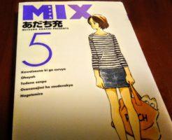 ミックス(MIX)5巻ネタバレ感想 練習試合の東秀戦完結
