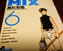 ミックス(MIX)6巻ネタバレ感想 澤井の秘密が明かされる