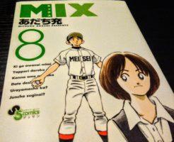 ミックス(MIX)8巻ネタバレ感想 快進撃が続く明青学園
