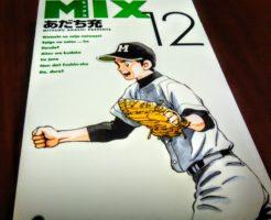 ミックス(MIX)12巻ネタバレ感想 原田正平の登場
