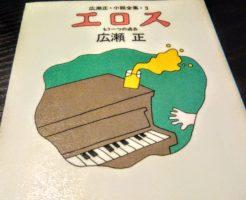 広瀬正の小説「エロス もう一つの過去」のラストを考察