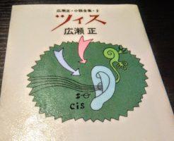 広瀬正の小説「ツィス」のラストを考察