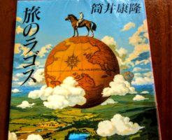 旅のラゴス「筒井康隆」|最高の1冊に挙げられる理由を考察する