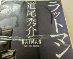 ラットマン「道尾秀介」|どんでん返しの連続を解説