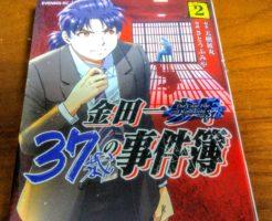 金田一37歳の事件簿2巻|旧シリーズとの違いと今後の展開を語る