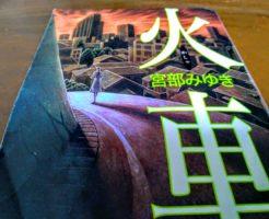 【小説】火車|新城喬子の足取りと残された謎をネタバレ解説