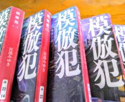 【小説】模倣犯|ネタバレと残された謎