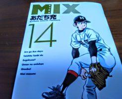 ミックス(MIX)14巻ネタバレ感想 |ライバル健丈との練習試合