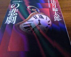 【小説】一の悲劇|法月綸太郎シリーズのネタバレ感想