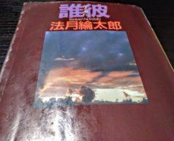 【小説】誰彼(たそがれ)|法月綸太郎シリーズのネタバレ感想