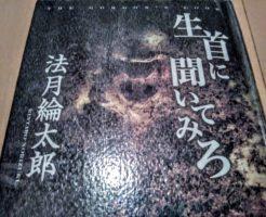 【小説】生首に聞いてみろ|法月綸太郎シリーズのネタバレ感想