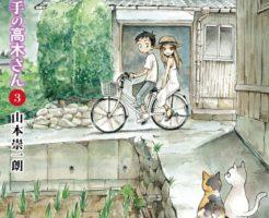 【ネタバレ】からかい上手の高木さん3巻|全話詳細ネタバレ