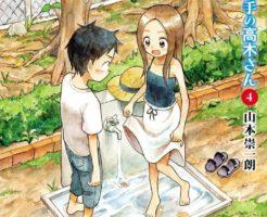 【ネタバレ】からかい上手の高木さん4巻|全話詳細ネタバレ