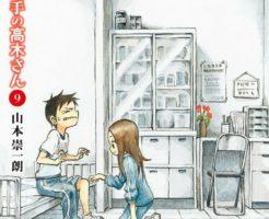 【ネタバレ】からかい上手の高木さん9巻|全話詳細ネタバレ