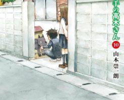 【ネタバレ】からかい上手の高木さん10巻|全話詳細ネタバレ
