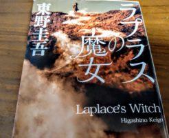 【小説】ラプラスの魔女|ネタバレ感想