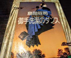 【小説】御手洗潔のダンス|ネタバレ解説