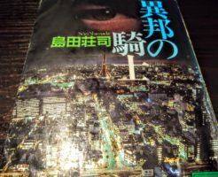 【小説】異邦の騎士|御手洗と石岡の出会いの話