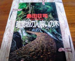 【小説】暗闇坂の人喰いの木|御手洗潔シリーズのネタバレ解説