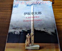 【小説】ゴールデンスランバー|徹底ネタバレ感想