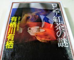 【小説】ロシア紅茶の謎|作家アリスシリーズの短編ネタバレ感想