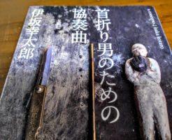 【小説】首折り男のための協奏曲|ネタバレ感想