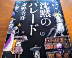 ガリレオシリーズ|東野圭吾の沈黙のパレードのネタバレ感想