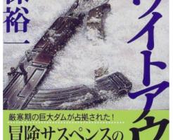 【小説】ホワイトアウト|ネタバレ感想