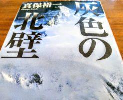 【小説】灰色の北壁|ネタバレ感想