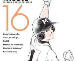 ミックス(MIX)16巻ネタバレ感想 |立花兄弟の2度目の夏の大会開始
